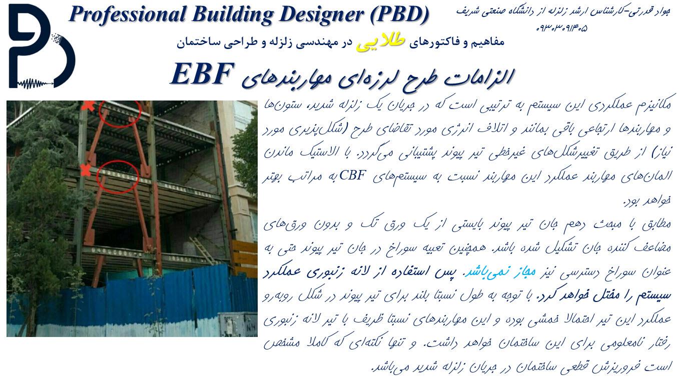 الزامات طرح لرزهای مهاربندهای EBF