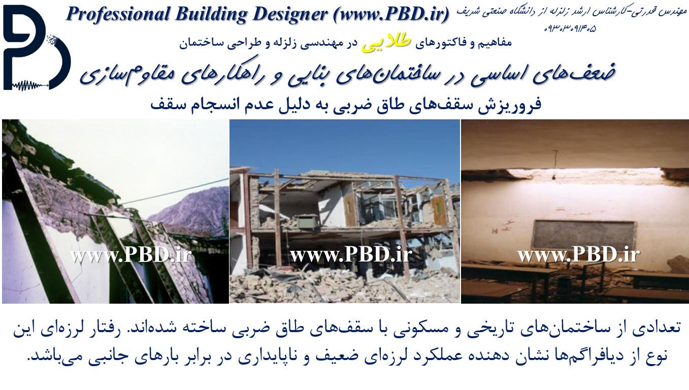 ضعفهای اساسی در ساختمانهای بنایی و راهکارهای مقاومسازی