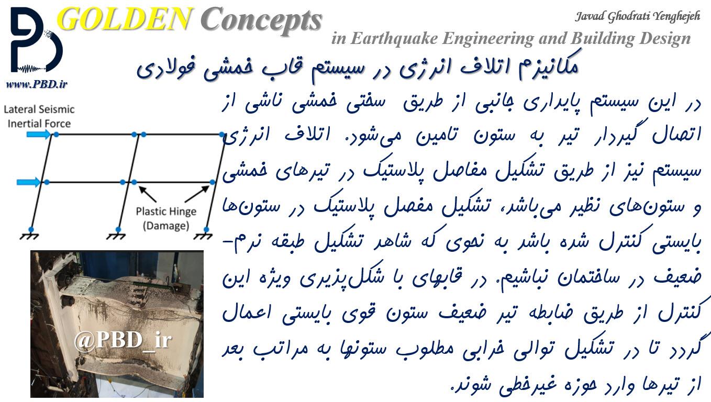مکانیزم اتلاف انرژی در سیستم قاب خمشی فولادی