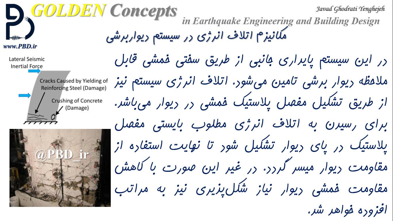مکانیزم اتلاف انرژی در سیستم دیواربرشی
