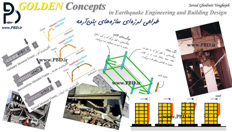 طراحی لرزهای سازههای بتنآرمه (سازههای مقاوم بتنی در برابر زلزله)