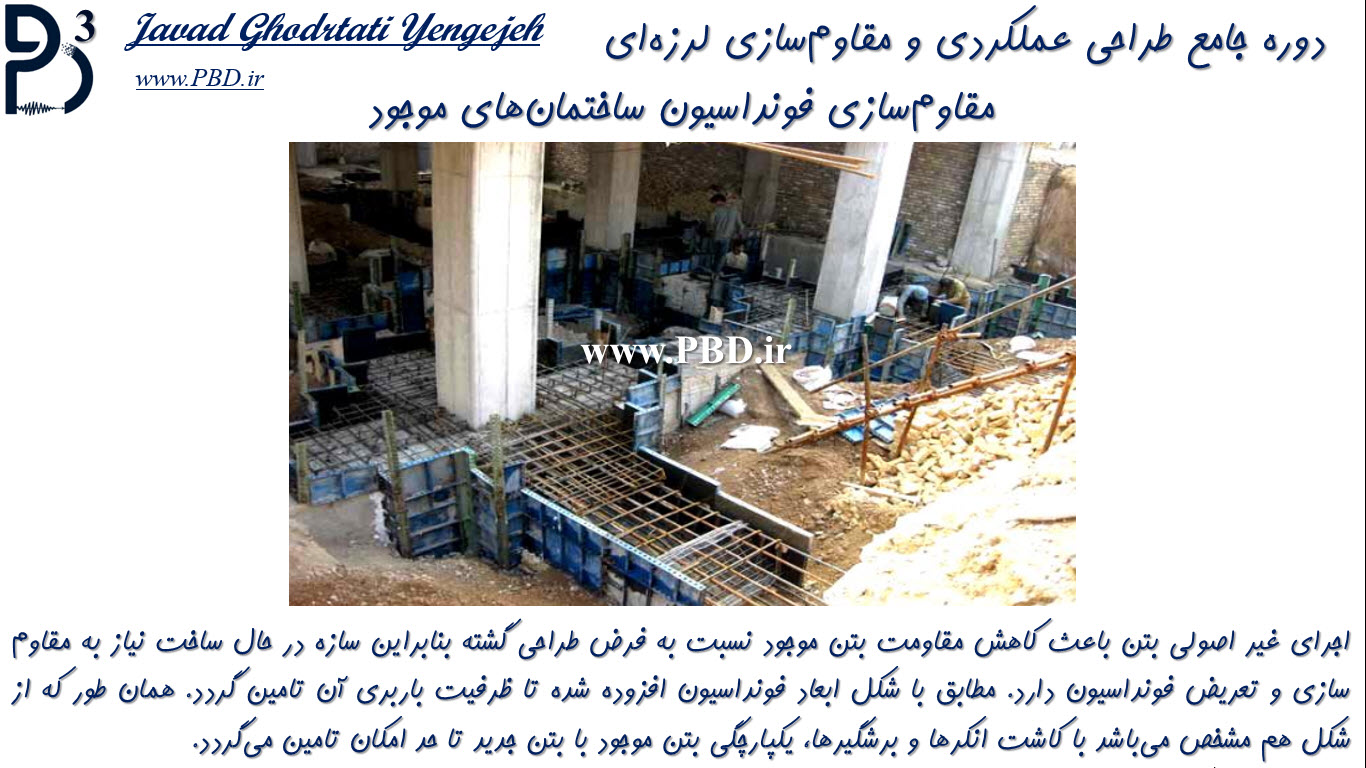 مقاوم سازی فونداسیون سازه در حال ساخت از طریق تعریض فونداسیون