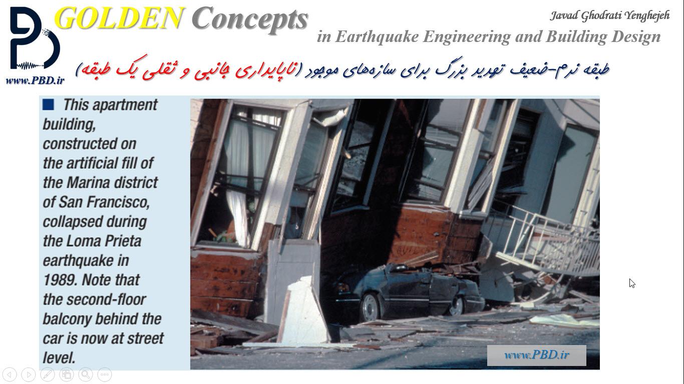 طبقه هم کف باز به دلیل وجود پارکینگ باعث فروریزش ساختمان به روی این طبقه خواهد شد