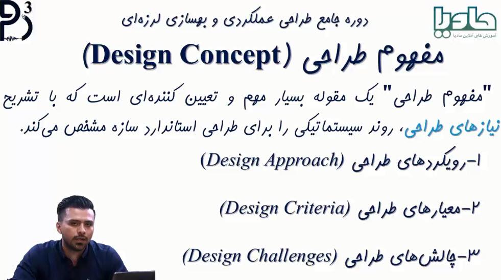 مفهوم طراحی چیست؟ (بخشی از دوره آنلاین طراحی عملکردی و بهسازی لرزهای)