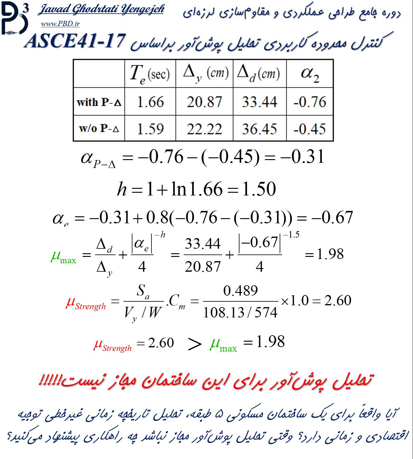 محاسبات دستی نیاز کاهش نیروی زلزله و ظرفیت کاهش نیروی زلزله براساس ASCE41-17