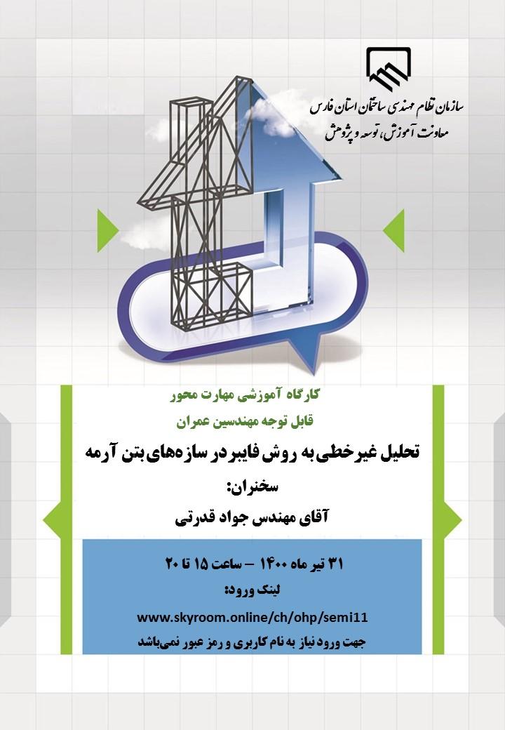 کارگاه آموزشی تحلیل غیرخطی سازههای بتنآرمه به روش فایبر در سازمان نظام مهندسی ساختمان استان فارس
